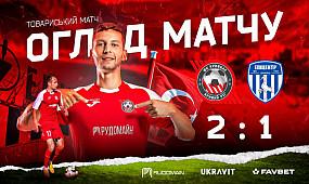 Огляд контрольного матчу ФК Кривбас - ФК Епіцентр 2:1