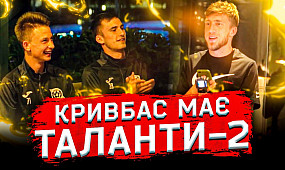 Нова традиція новачків Кривбасу | Частина 2 | Пісні гравців