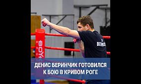 Украинский боксер Денис Беринчик готовился к бою в Кривом Роге | 1kr.ua