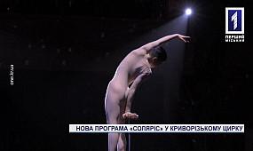 У Кривому Розі відбулася прем'єра циркового шоу «Соляріс»