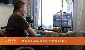 В гостях у В'ячеслава Волка - оператора, що був поранений під час військових навчань
