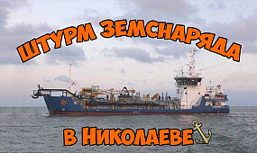 Штурм земснаряда в Николаеве