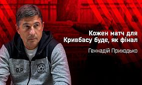 Геннадій Приходько: Кожен матч для Кривбасу буде, як фінал