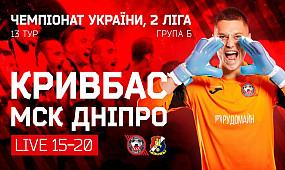 ФК Кривбас - МСК Дніпро | LIVE | 15:20