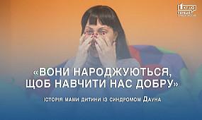 Вони вчать нас добру - історія мами дитини із Синдромом Дауна |1kr.ua
