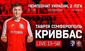 Чемпіонат України. ФК Таврiя - ФК Кривбас | LIVE | 13:50
