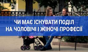 Чи має існувати поділ на чоловічі і жіночі професії | 1kr.ua