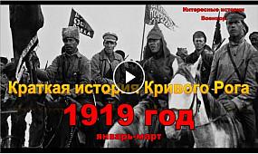 Краткая история Кривого Рога. 1919 год (январь-март)