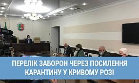Перелік заборон через посилення карантину у Кривому Розі | 1kr.ua