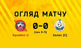 Огляд. ФК Кривбас-2 - ФК Колос 0:0, пен. 6:5