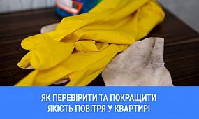 Як перевірити та покращити якість повітря у квартирі | 1kr.ua