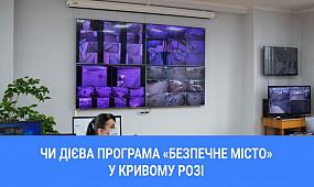 Чи дієва програма «Безпечне місто» у Кривому Розі | 1kr.ua