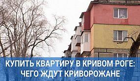 Купить квартиру в Кривом Роге: чего ждут криворожане