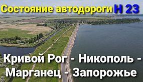 Дорога Н 23. Кривой Рог - Марьянское - Никополь - Марганец - Запорожье.