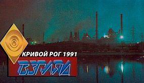 Программа «Взгляд»   Бегуны Кривого Рога 1991