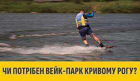 Активний відпочинок на воді в Кривому Розі: як працює вейк-парк