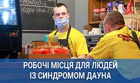 Робочі місця для людей із синдромом Дауна