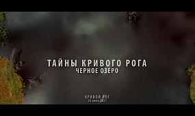 Тайны Кривого Рога. Черное озеро
