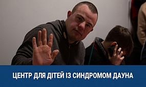 Центр для дітей із синдромом Дауна | 1kr.ua