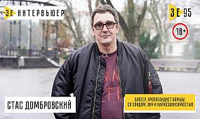 18+ Стас Домбровский – о «вскрытии» горла в суде, жизни с ВИЧ и семи судимостях. Зе Интервьюер