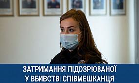 Затримання підозрюваної у вбивстві співмешканця   1kr.ua
