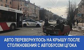Авто перевернулось на крышу после столкновения с автобусом ЦГОКа   1kr.ua