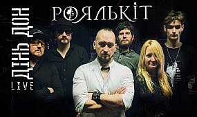 Роялькіт - Дінь дон (live 2021)