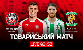 Товариський матч ФК Кривбас - ФК Карпати Г-Б | LIVE | 9:50