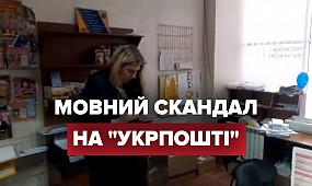 Мовний скандал на «Укрпошті» у Кривому Розі закінчився звільненням працівниці