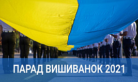 Як пройшов парад вишиванок на День Незалежності України у Кривому Розі