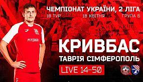 ФК Кривбас - ФК Таврія | LIVE |