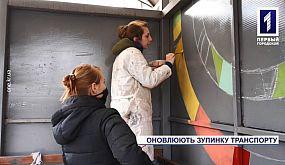 Художники розмальовують зупинку, яку спаплюжили вандали у Кривому Розі
