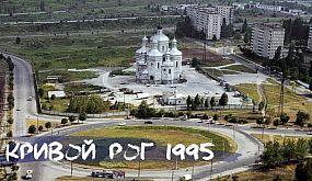 Кривой Рог в 1995 году