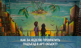 Как за неделю превратить подъезд в арт-объект? | 1kr.ua