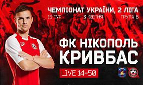 Пряма трансляція ФК Нікополь - ФК Кривбас