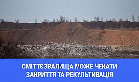 Криворізькі сміттєзвалища може чекати закриття та рекультивація   1kr.ua