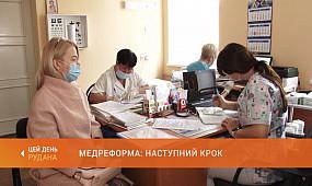 Медреформа. Наступний крок: що з 1-го квітня гарантує держава пацієнтам