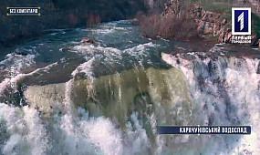 Без коментарів: Карачунівський водоспад