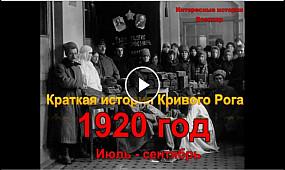 Краткая история Кривого Рога. 1920 год. Июль - сентябрь