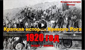 Краткая история Кривого Рога. 1920 год. Март-июнь.