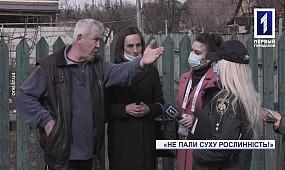 У Кривому Розі чиновники і поліцейські шукали паліїв сухостою