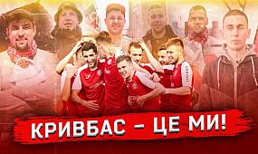 День народження ФК Кривбас. Кривбас - Це Ми!