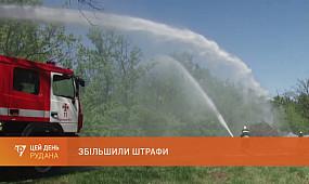 Збільшили штрафи: в Україні посилили відповідальність у сфері пожежної безпеки