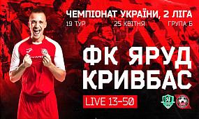 Чемпіонат України: ФК Яруд - ФК Кривбас / Пряма трансляція