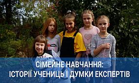 Сімейне навчання: історії учениць і думки експертів | 1kr.ua