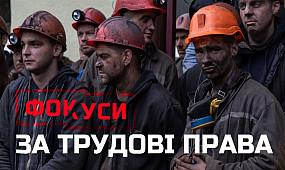 Боротьба за трудові права у Кривому Розі