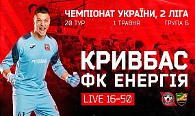 ФК Кривбас - ФК Енергія / Пряма трансляція