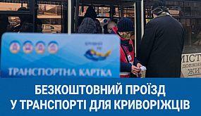 Шок для бюджету - 1 травня ввели безкоштовний проїзд у транспорті | 1kr.ua