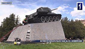 Без коментарів: активісти пофарбували танк на площі Визволення