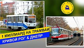 1 миллиард на трамваи. Днепр и Кривой Рог